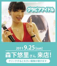 2011/9/25森下悠里さん来店