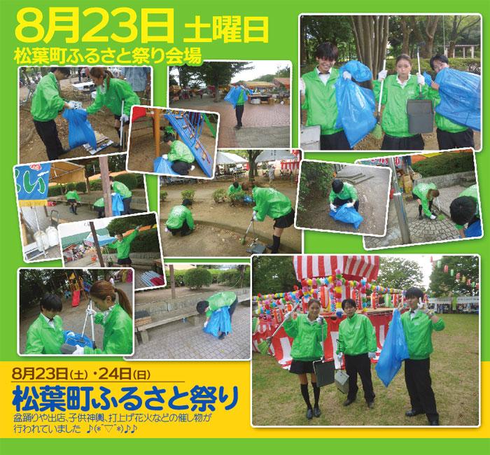 8/23清掃活動実施