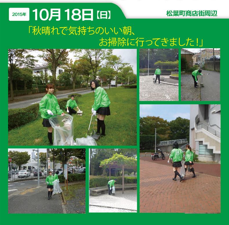 10/13清掃活動実施