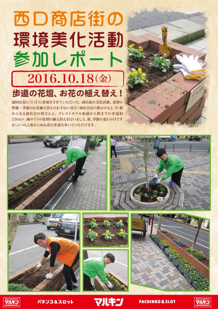 10/18西口商店会・秋のお花植替のお手伝い