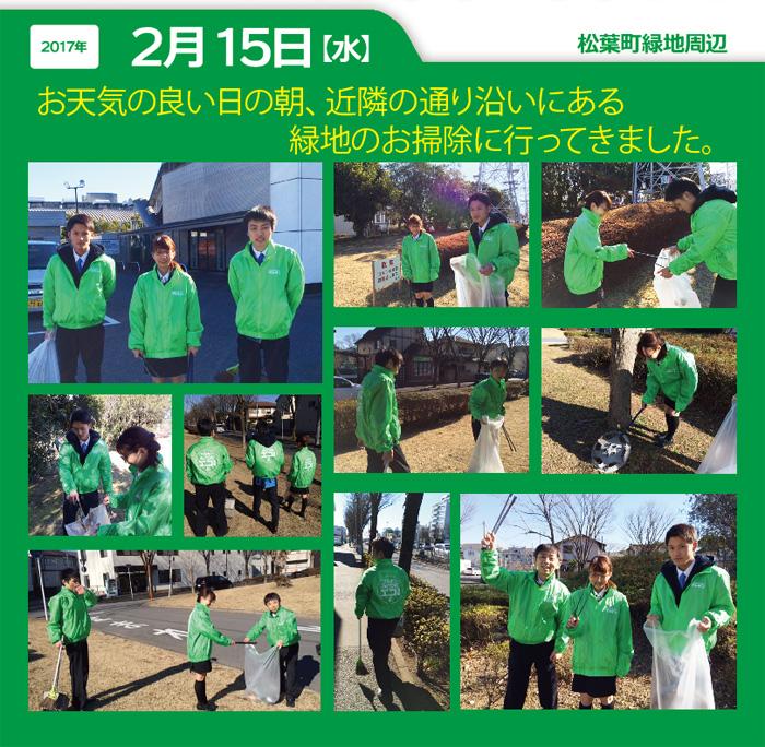 2017 2/15清掃活動実施