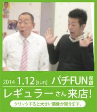 2014 1/12レギュラーさん来店!