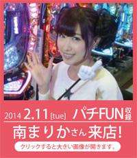 2014 2/11南まりかさん来店!