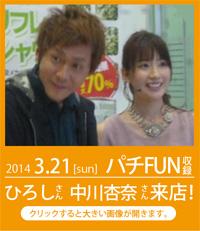 2014/3/21ひろしさん、中川杏奈さん来店!