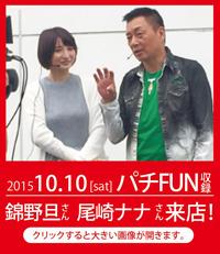 2015/10/10錦野旦さん、尾崎ナナさん来店!