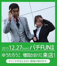 2015/12/27ゆうたろうさん、増田かおりさん来店!