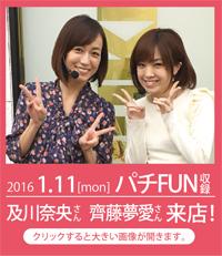 2016/1/11及川奈央さん、齊藤夢愛さん来店!