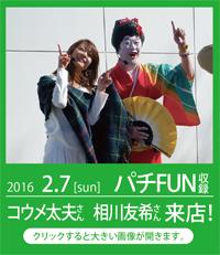 2016/2/7コウメ太夫さん、相川友希さん来店!