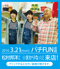 2016/3/21松村邦洋さん、☆まかりな☆さん来店!
