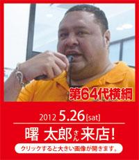 2012/5/26曙太郎さん来店