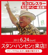 2012/6/24スタン・ハンセンさん来店