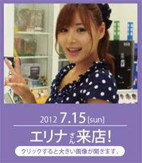2012/7/15エリナさん来店