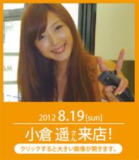 2012/8/19小倉遥さん来店!
