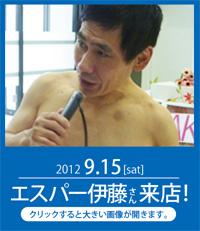 2012/9/15エスパー伊藤さん来店!