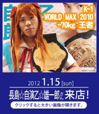 2012/1/15自演乙さん来店