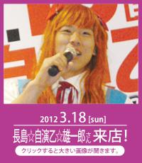 2012/3/18自演乙さん来店