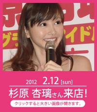 2012/2/12杉原杏璃さん来店
