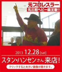 2013/12/28スタン・ハンセンさん来店!
