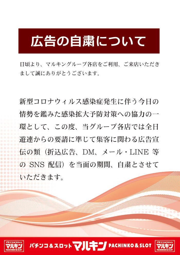"""広告の自粛について""""> </B></FONT></TD></TR> <TR> <TD ALIGN=center BGCOLOR=#000000> <FONT COLOR=#FFFF33 SIZE=5> <img src=http://www.marukin-net.com/p-world/99other/line/an_l_r03.gif width=500><BR><img src=http://www.marukin-net.com/p-world/99other/line/an_l_r03.gif width=500><BR><img src=http://www.marukin-net.com/p-world/99other/line/an_l_r03.gif width=500><BR><BR><table bgcolor=#ffffff width=680><tr><td align=center><BR><img src="""